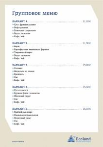 Ecoland групповое меню